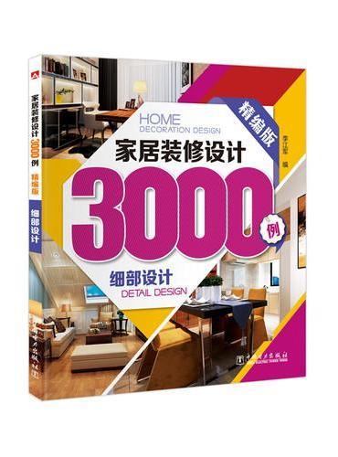 家居装修设计3000例(精编版)细部设计