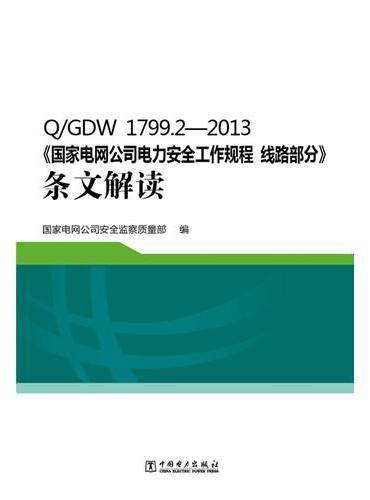 Q/GDW 1799.2—2013《国家电网公司电力安全工作规程 线路部分》条文解读