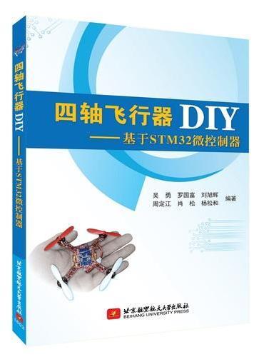 四轴飞行器DIY——基于STM32微控制器
