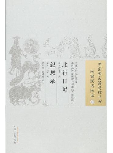 北行日记  纪恩录