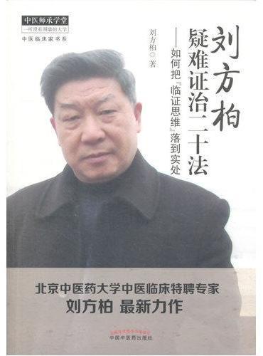 """刘方柏疑难证治二十法——如何把""""临床思维""""落到实处"""