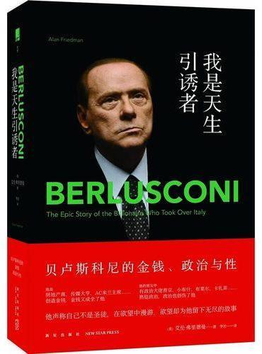 我是天生引诱者—— 贝卢斯科尼的金钱、政治与性