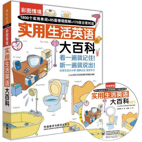 彩图情境实用生活英语大百科(彩图情境系列)