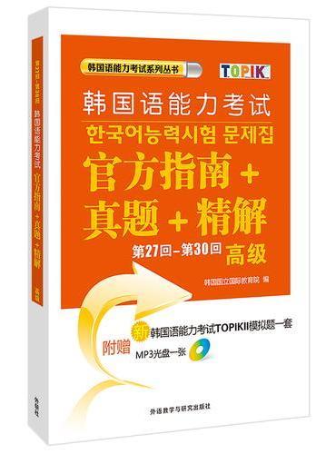 第27回-第30回韩国语能力考试官方指南+真题+精解(高级)(配MP3光盘一张)