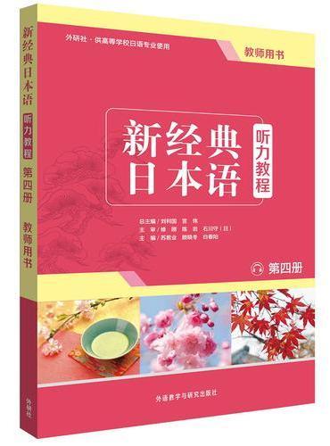 新经典日本语听力教程(第四册)(教师用书)