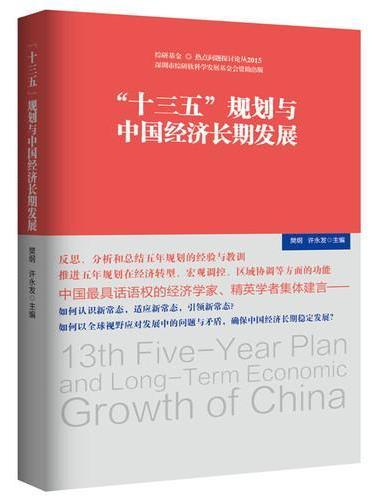 十三五 规划与中国经济长期发展