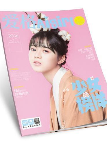 爱格时尚 春惜(2016年春季刊)