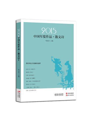 2015中国年度作品-散文诗