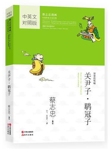蔡志忠国学漫画中英文对照版:关尹子.鹖冠子