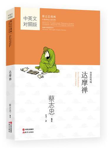 蔡志忠国学漫画中英文对照版:达摩禅