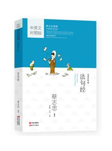 蔡志忠国学漫画中英文对照版:法句经