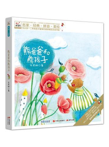 快乐鸟系列注音童话故事:熊爸爸和熊孩子