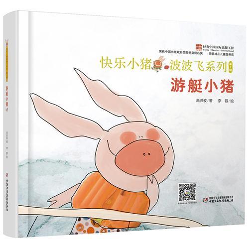 快乐小猪波波飞系列·第2辑·游艇小猪