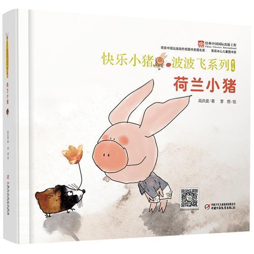快乐小猪波波飞系列·第2辑·荷兰小猪