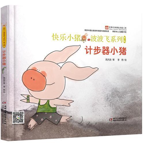 快乐小猪波波飞系列·第2辑·计步器小猪