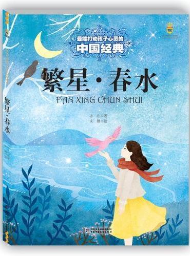 最能打动孩子心灵的世界经典童话—繁星·春水