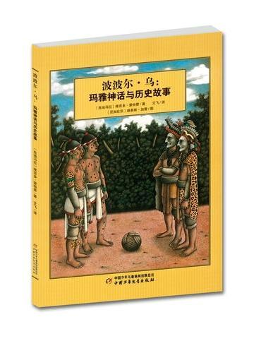 波波尔·乌:玛雅神话与历史故事