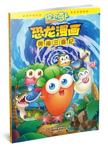 保卫萝卜恐龙漫画·勇闯三叠纪