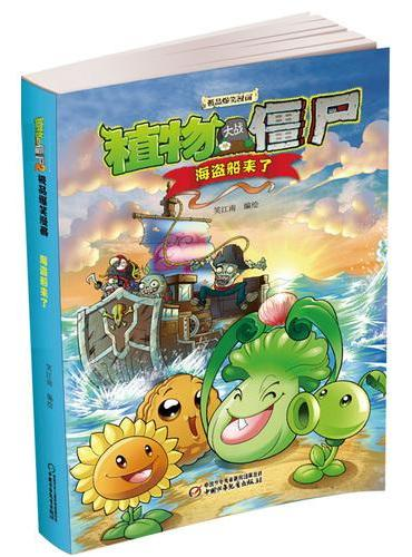 植物大战僵尸2 吉品爆笑漫画·海盗船来了