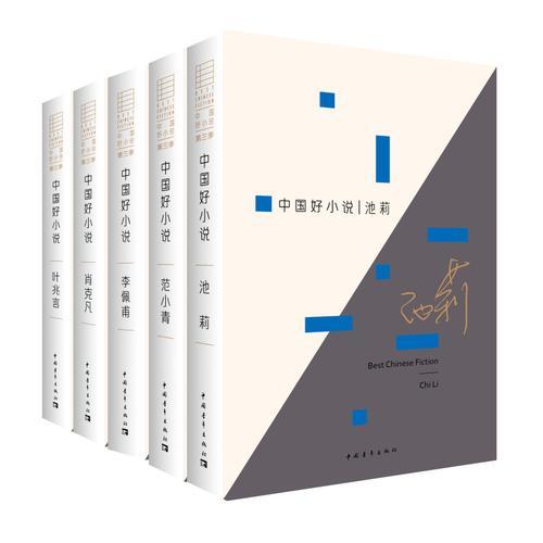 中国好小说:第三季