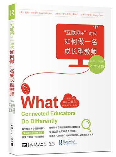 """""""互联网+""""时代,如何做一名成长型教师:全球千万教师受惠的成长方案"""