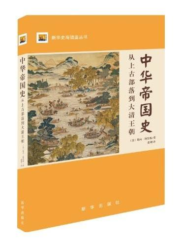 中华帝国史 : 从上古部落到大清王朝