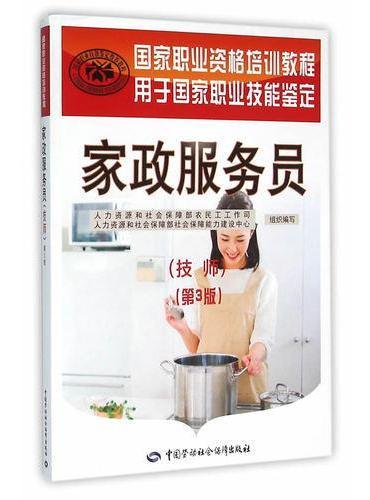 家政服务员(技师)(第3版)——国家职业资格培训教程