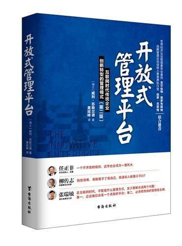 开放式管理平台:互联网时代传统企业创新转型的管理模式(第二版)