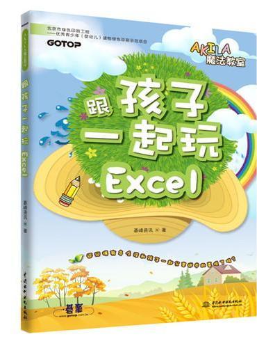跟孩子一起玩Excel(AKILA魔法教室)
