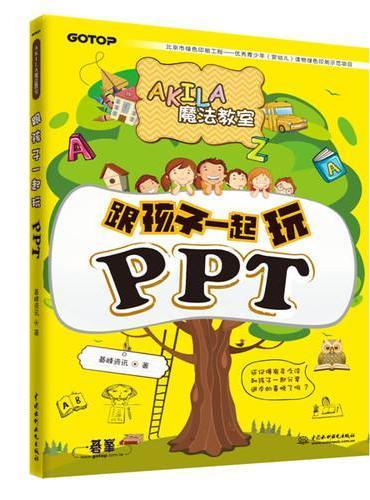跟孩子一起玩PPT(AKILA魔法教室)
