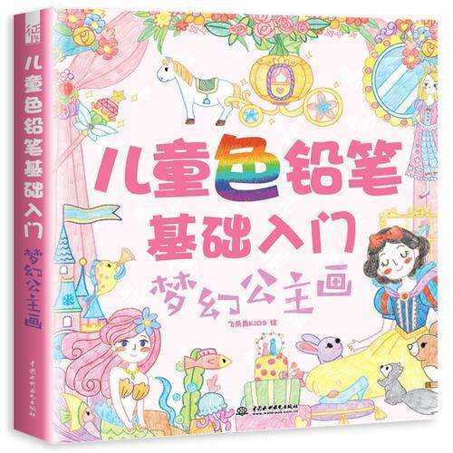 儿童色铅笔基础入门 梦幻公主画