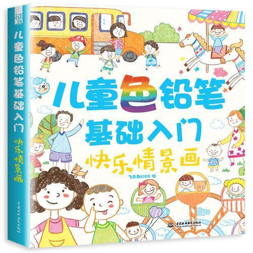 儿童色铅笔基础入门 快乐情景画