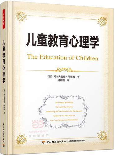 儿童教育心理学(万千教育)