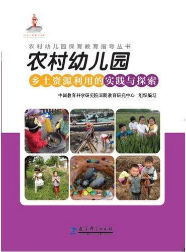 农村幼儿园保育教育指导丛书:农村幼儿园乡土资源利用的实践与探索