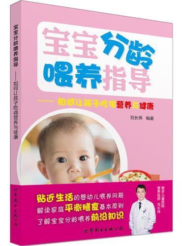 宝宝分龄喂养指导——如何让孩子吃得营养与健康