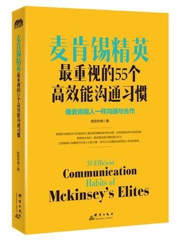 麦肯锡精英最重视的55个高效能沟通习惯(跟国际化精英学习并坚持常人最容易忽略的细节和习惯,具备前所未有的特质)