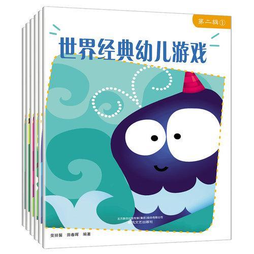 世界经典幼儿游戏第二辑(1-6)