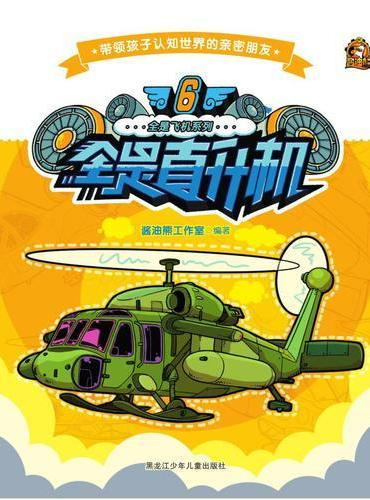 全是飞机系列  6全是直升机