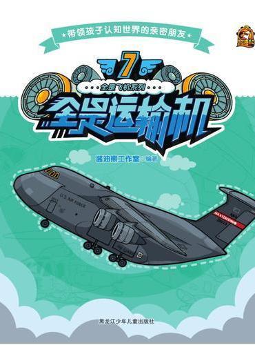 全是飞机系列  7全是运输机