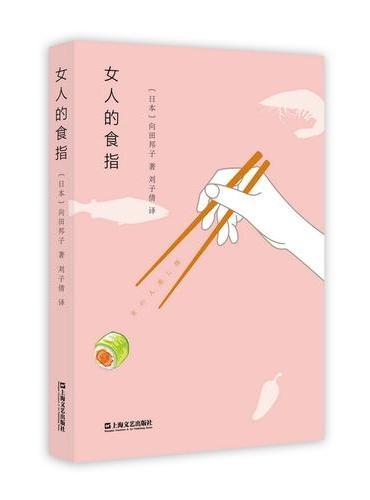 女人的食指