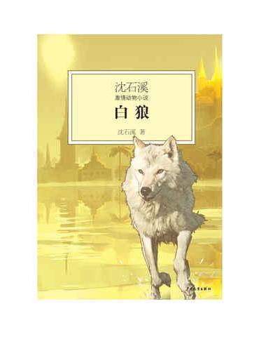 白狼(沈石溪激情动物小说)