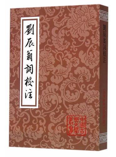 刘辰翁词校注(平)(中国古典文学丛书)