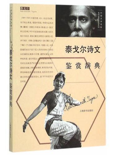 外国文学名家名作鉴赏辞典系列·泰戈尔诗文鉴赏辞典
