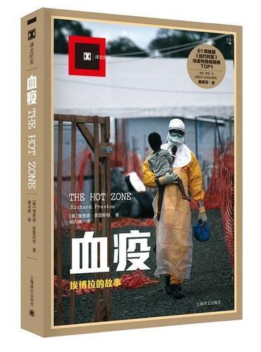 血疫——埃博拉的故事(译文纪实)