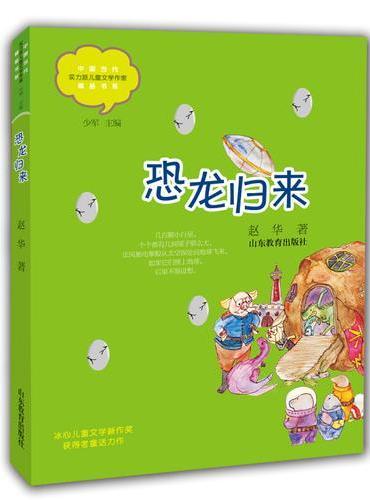 恐龙归来(中国当代儿童文学实力派作家精品书系)(第三辑)小学生课外书 8-12岁优秀儿童读物 精美手绘插画 小说集