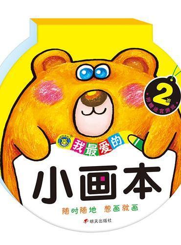河马文化--小画本2岁