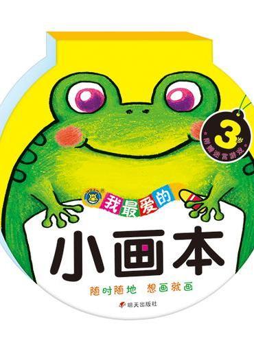 河马文化--小画本3岁