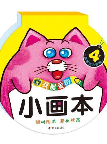 河马文化--小画本4岁