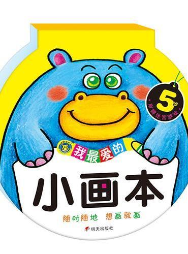 河马文化--小画本5岁