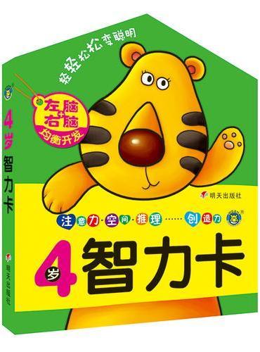河马文化--4岁智力卡